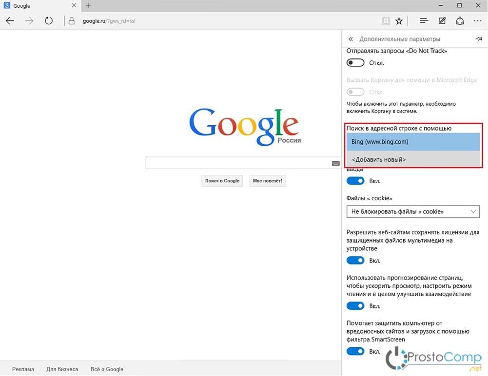 Как в браузере Edge настроить поисковый движок по умолчанию