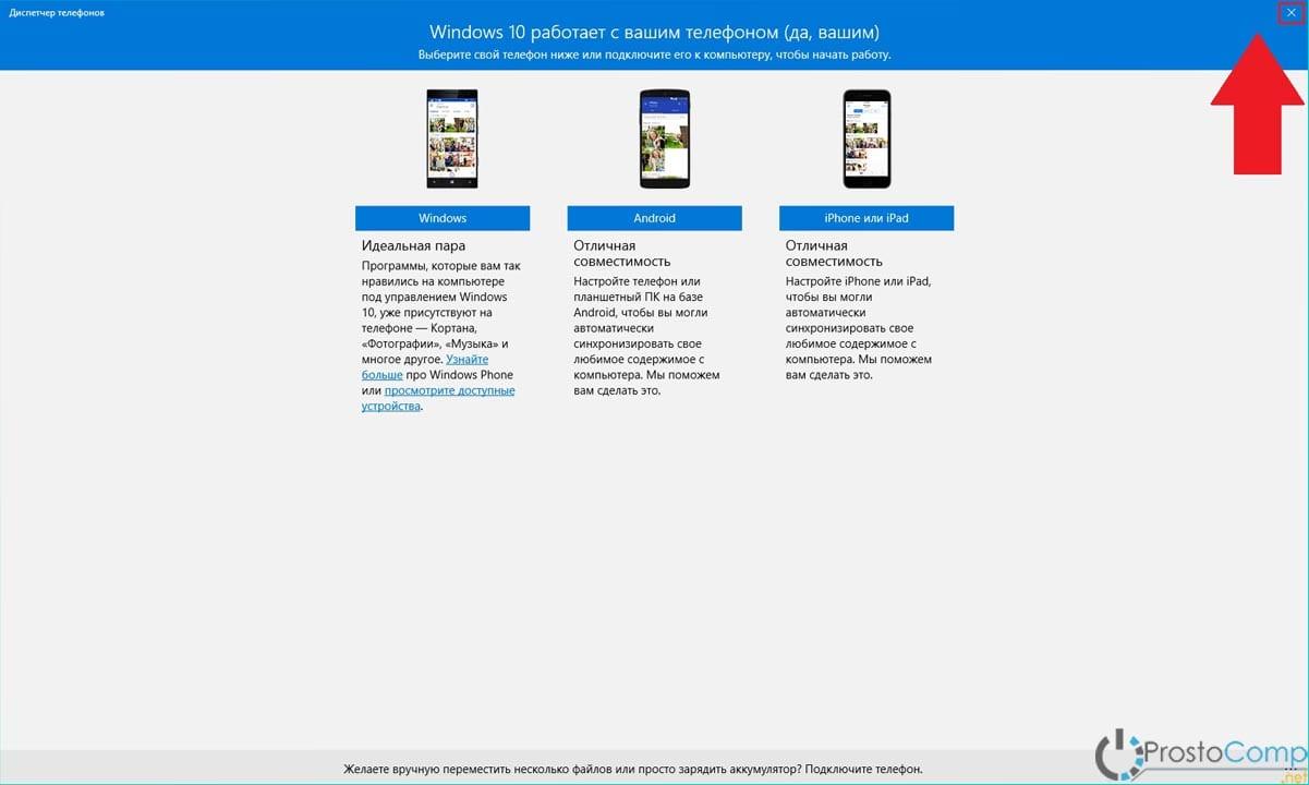 Как в планшетном режиме Windows 10 завершать работу приложений