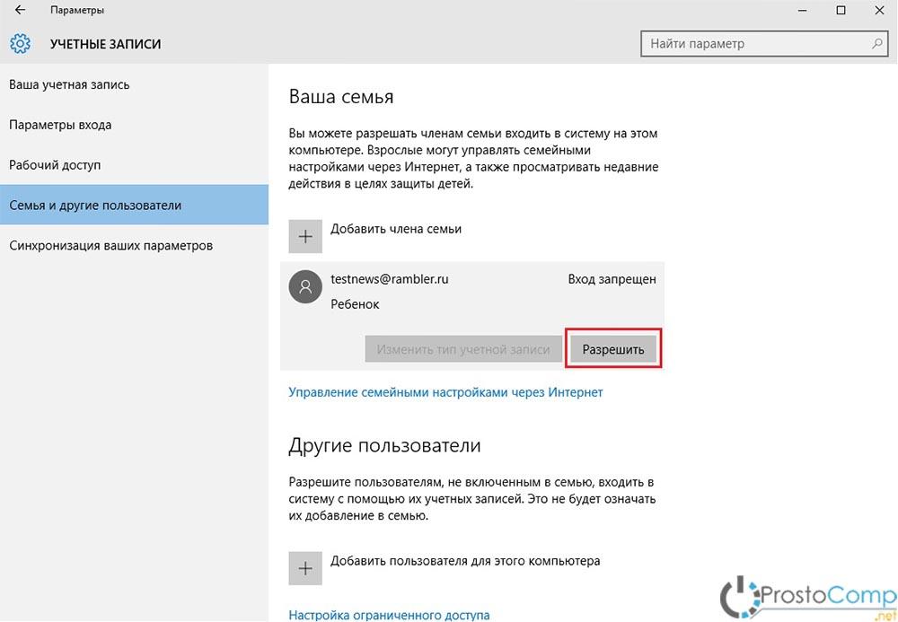 Windows 10 настроить доступ к компьютерам для членов семьи