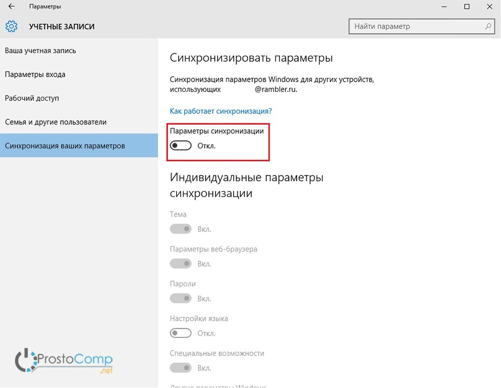 Синхронизация windows 10