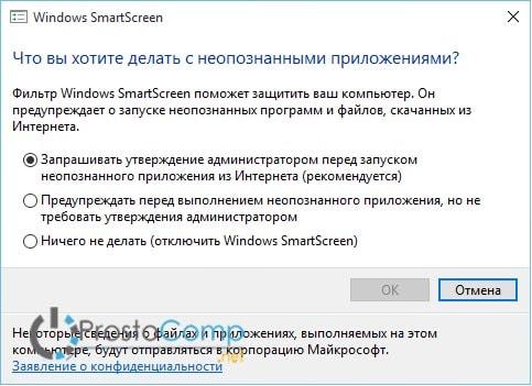 Как в Windows 10 изменить настройки и отключить Windows SmartScreen