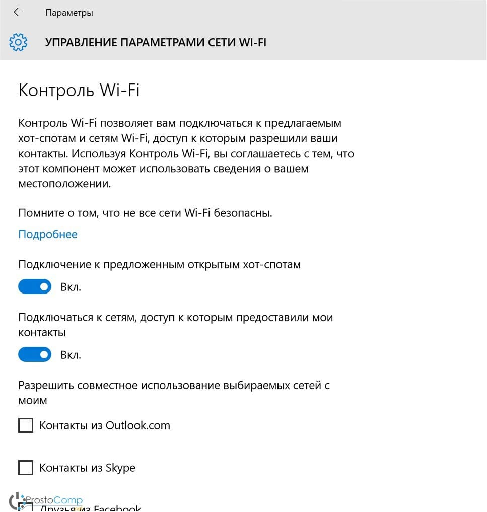 Контроль Wi-Fi windows 10