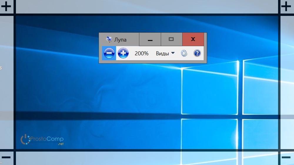 kak-v-windows-10-polzovatsya-ekrannoj-lupoj-2