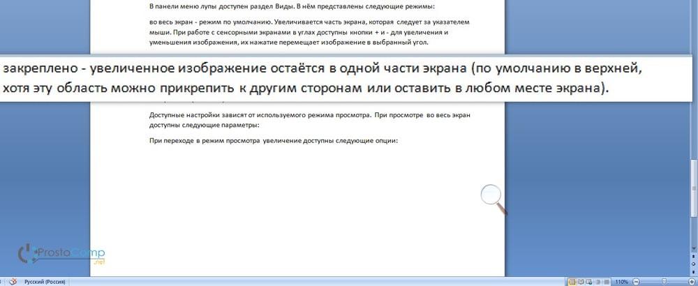 kak-v-windows-10-polzovatsya-ekrannoj-lupoj-3