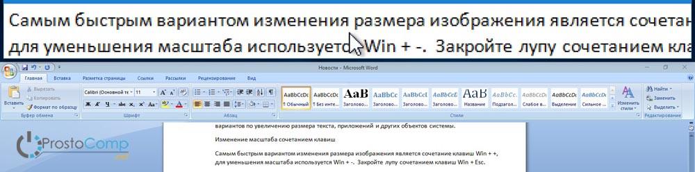 kak-v-windows-10-polzovatsya-ekrannoj-lupoj-4