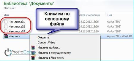 kak_raspakovat_mnogotomnyiy_arhiv