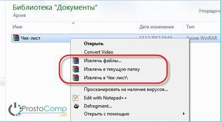 распаковуваем архив программой WinRAR