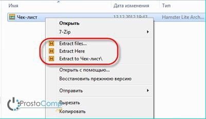 Программа для распаковки архивов Hamster Lite Archiver