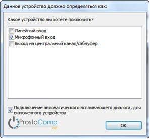 mikrofonniy_vhod-min