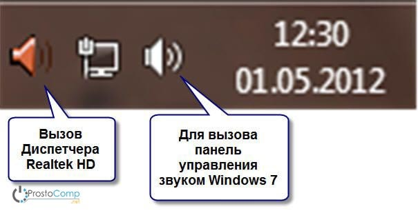 miksher_windows_i_realtek-min