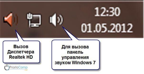 miksher_windows_i_realtek-min