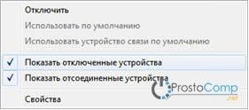 pokazat_otklyuchennie_ustroystva-min