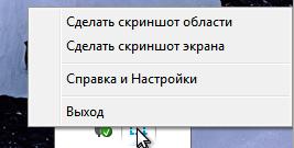 programma-dlya-skrinshotov-6