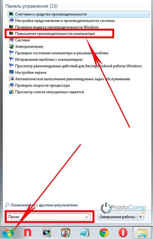 proizvoditelnost-kompyutera