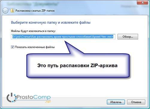 Показать извлеченные файлы