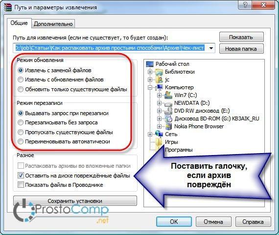 Извлечь файлы в программе WinRAR