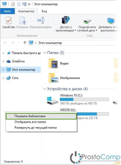 Как в проводнике Windows 10 настроить отображение Библиотек