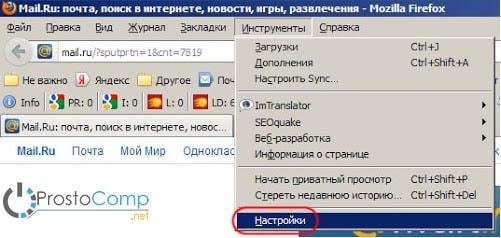 skryt-svoj-ip-firefox-min