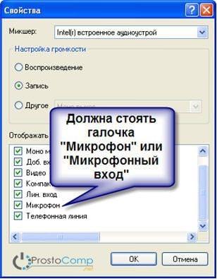 vklyuchit_mikrofon-min