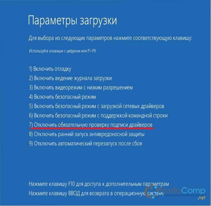 отключить проверку цифровой подписи драйвера
