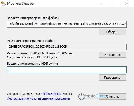 MD5 сумма проверяемого файла