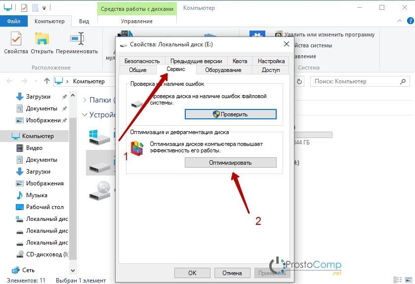 скачать программу дефрагментация диска на Windows 10 на русском языке img-1