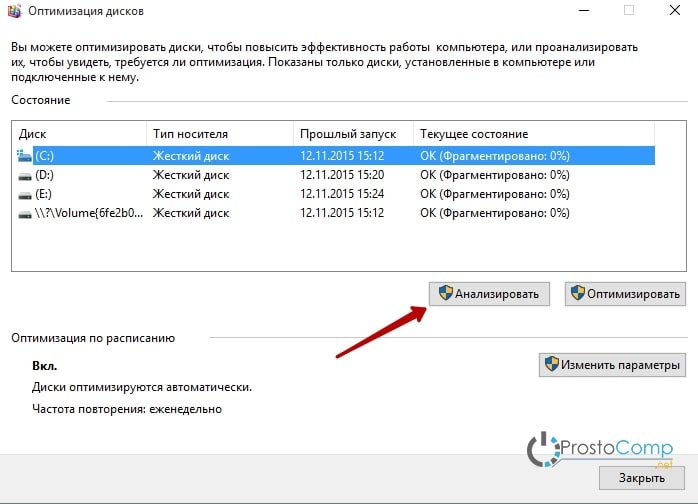 Как сделать дефрагментацию в Windows 10