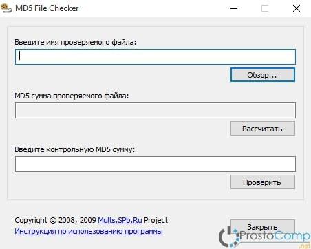 Проверяем хэш файла с помощью утилиты MD5 FileChecker
