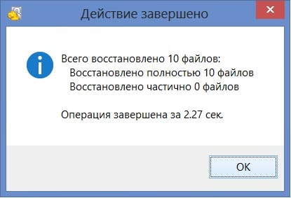 data-recovery-result-min