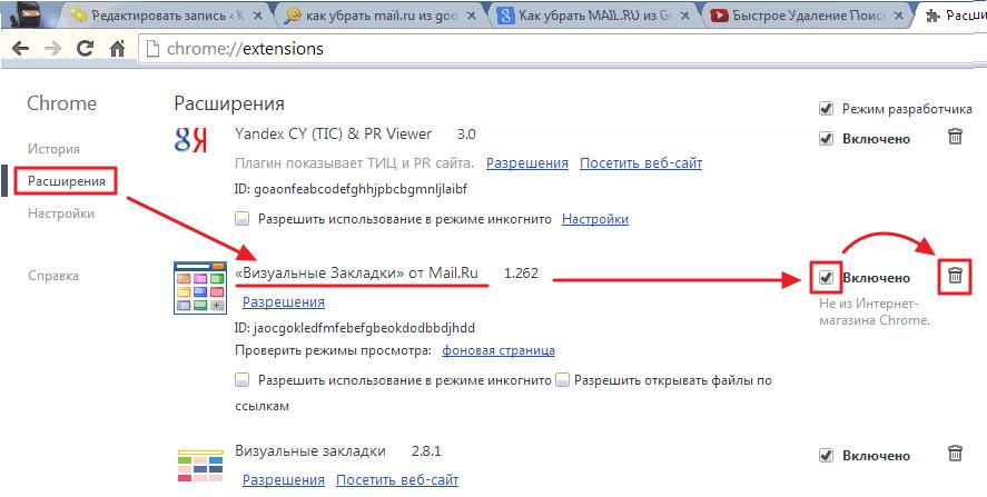kak-udalit-mail-ru-144