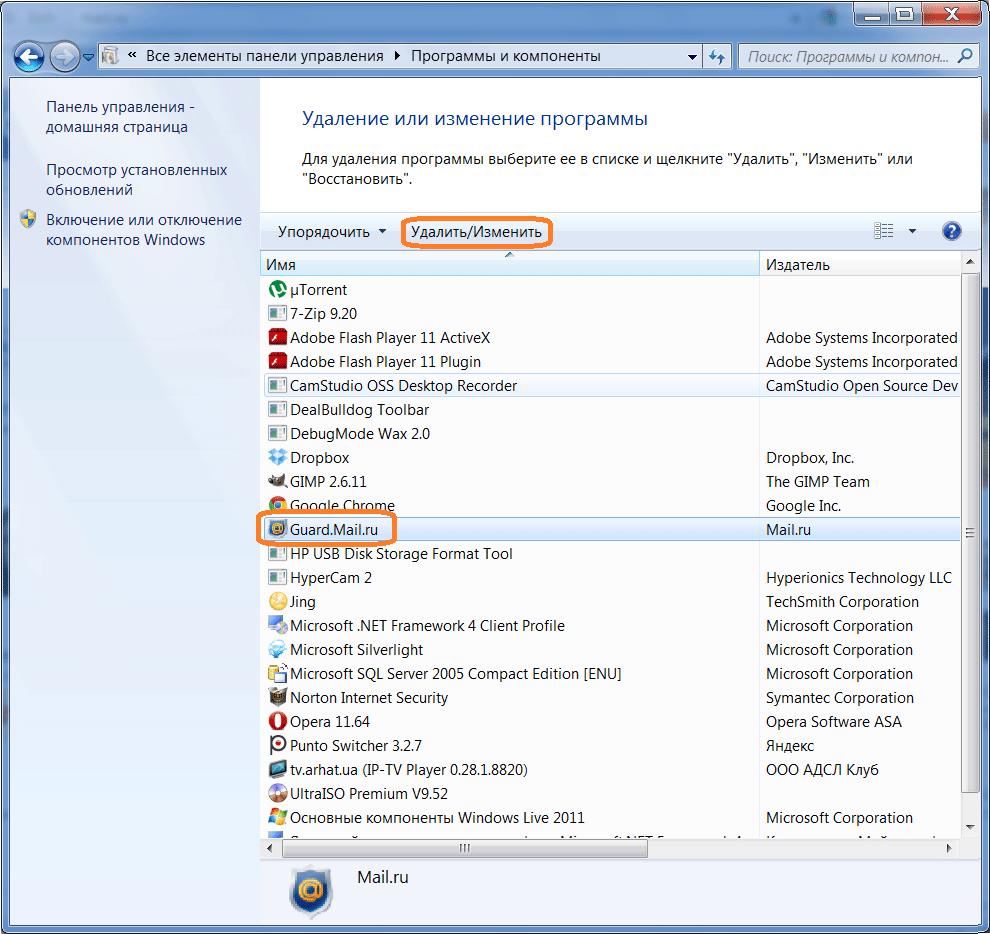 Как удалить браузер майл.ру с компьютера