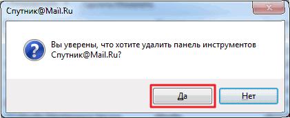 Как убрать спутник mail.ru из Google Chrome