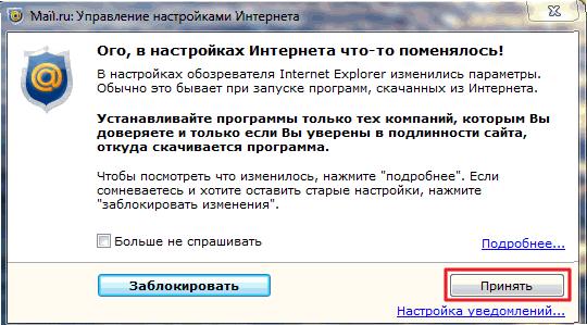 kak-udalit-mail-ru-4