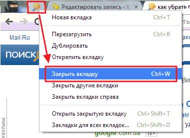 kak-udalit-mail-ru-8