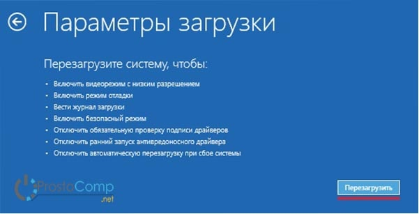 restart_win8_in_safe_mode-min