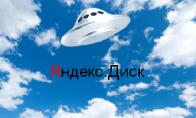 servis-yandex-disk