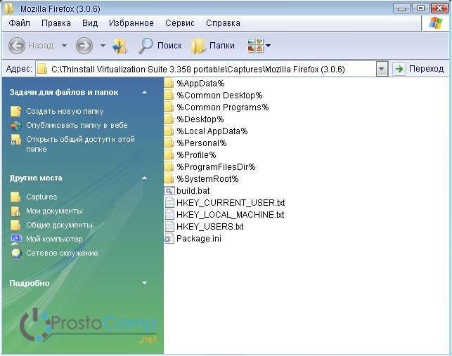 sozdanie-portable-programm-9