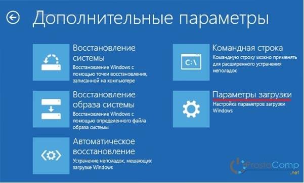startup_settings_win8-min