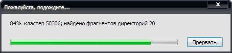 vosstanovleniya-udalennyx-fajlov-s-korziny-3