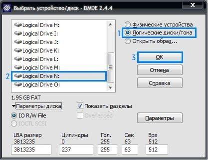 vosstanovleniya-udalennyx-fajlov-s-korziny-4
