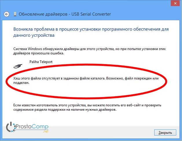 Установка не подписанного драйвера в Windows 8