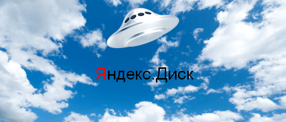 Как использовать Яндекс Диск?