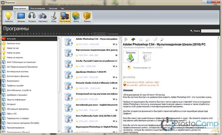 бесплатную программа для Windows