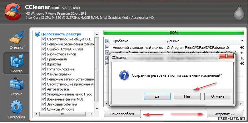 Очистка реестра программой CCleaner