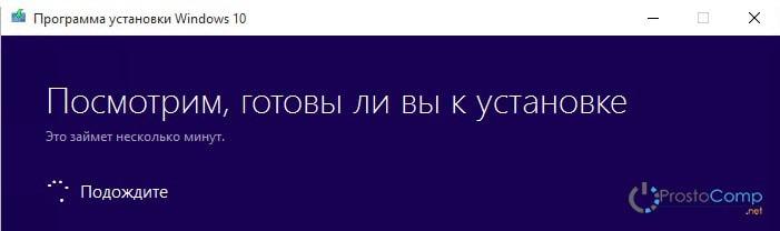 проверка на совместимость с Windows 10