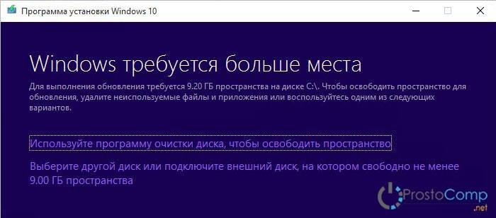 результат выполненной проверки на совместимость windows 10