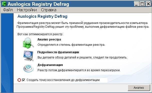 дефрагментации реестра Auslogics Registry Defrag