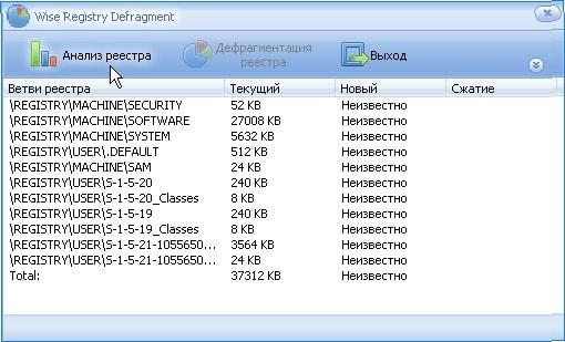 Программы для дефрагментации реестра