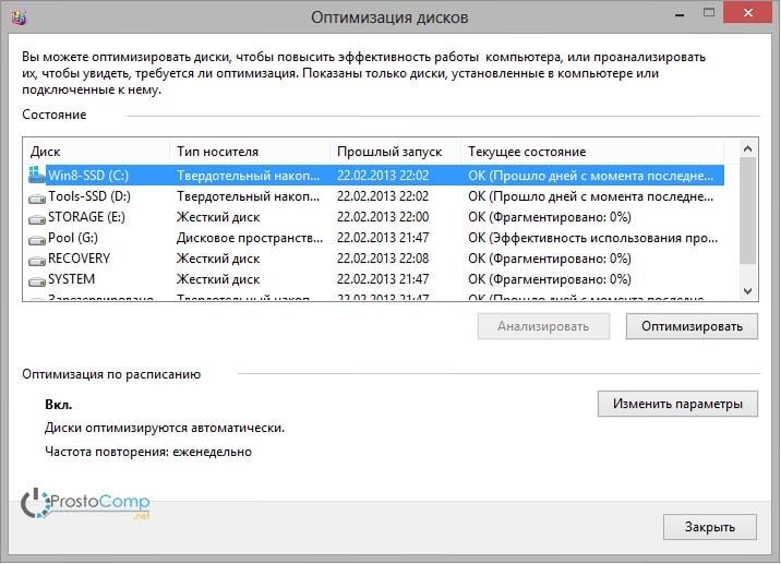 Как отключить дефрагментацию SSD дисков в Windows 8/8.1/10