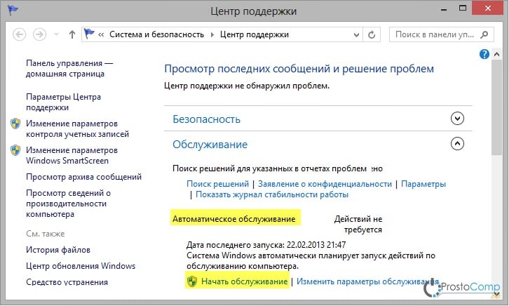 дефрагментация с помощью утилиты defrag.exe